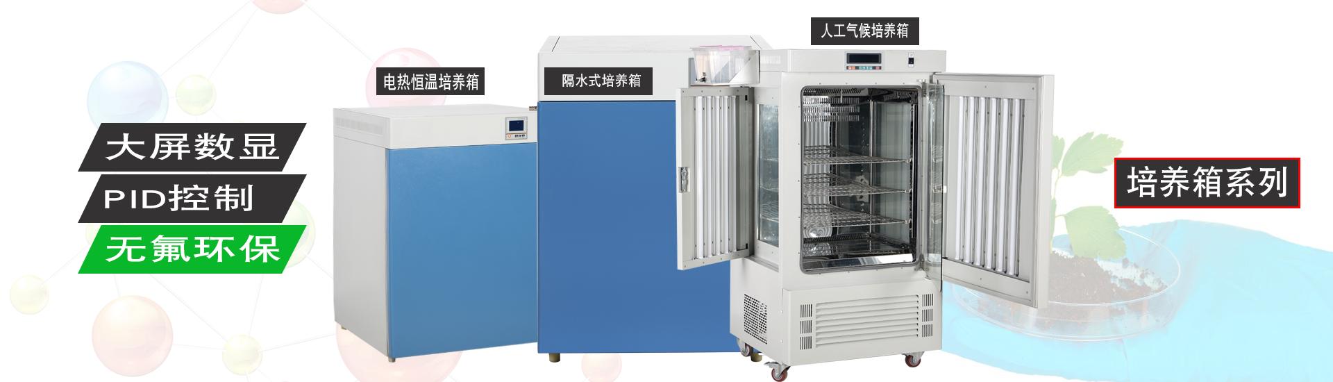 上海鳌珍无氟培养箱,干燥箱,马弗炉