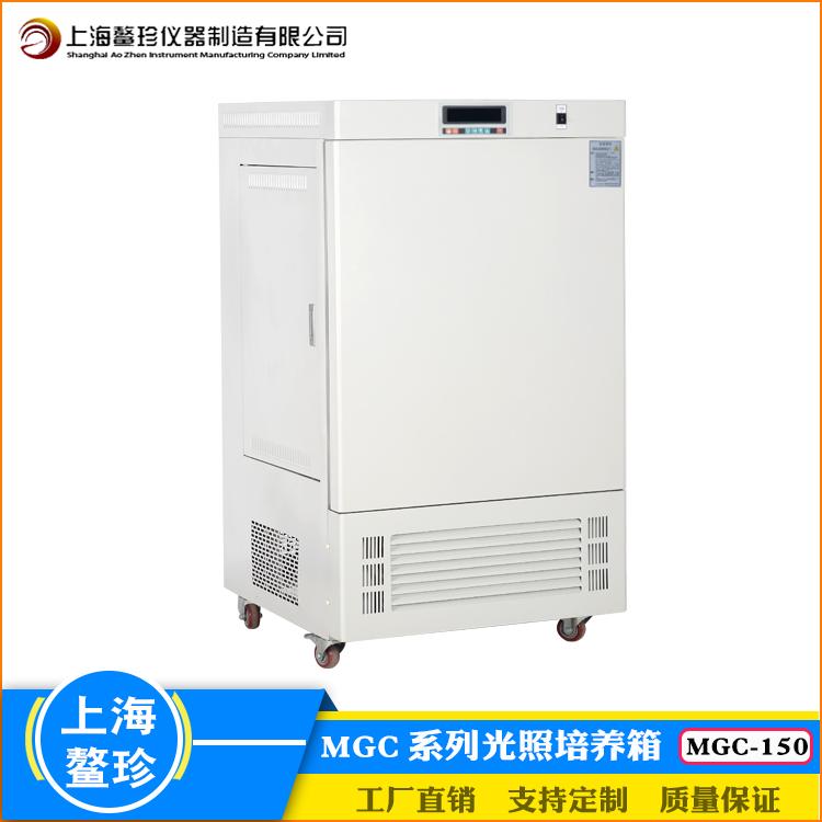 上海鳌珍光照培养箱MGC-150大屏数显无氟实验室育苗种子催芽箱