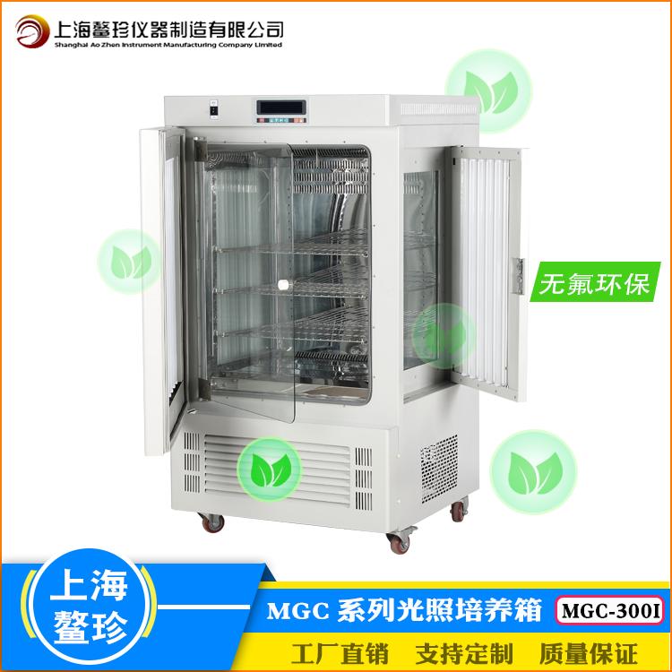 上海鳌珍MGC-300I光照培养箱大屏数显低耗能育苗种子催芽植物栽培实验设备