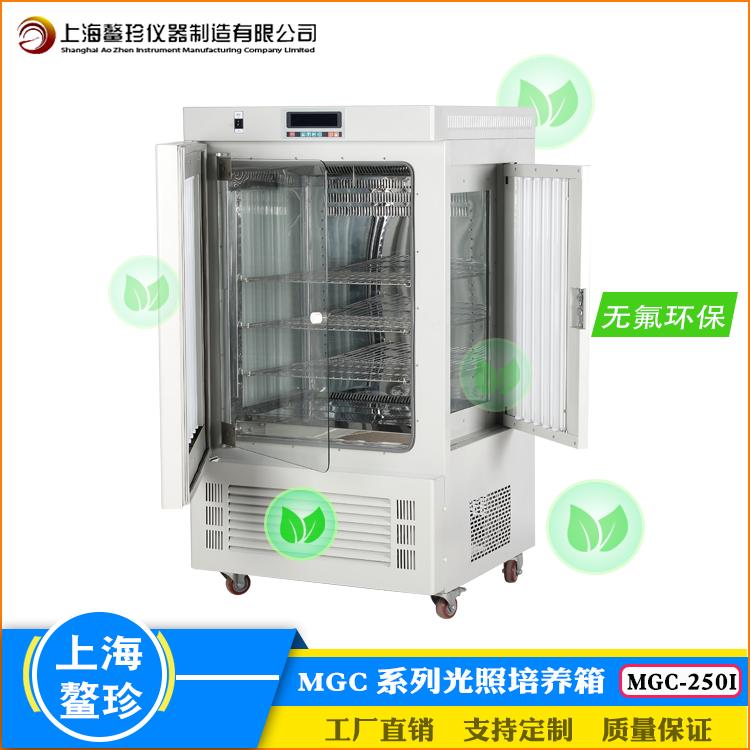 上海厂家直销实验室细胞培养种子催芽育苗大屏数显MGC-250II无氟光照培养箱