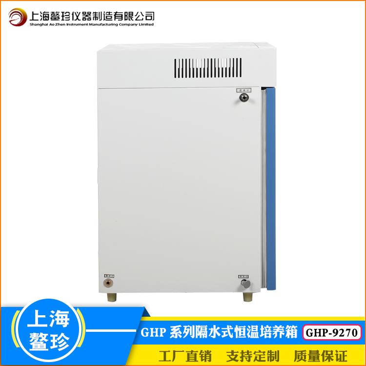 上海鳌珍隔水式恒温培养箱GHP-9270水套式植物生长细胞组织试验箱 – 上海鳌珍仪器制造有限公司