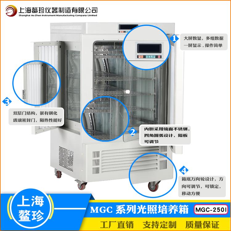 上海厂家直销MGC-250I实验室种子发芽植物栽培大屏数显无氟光照培养箱
