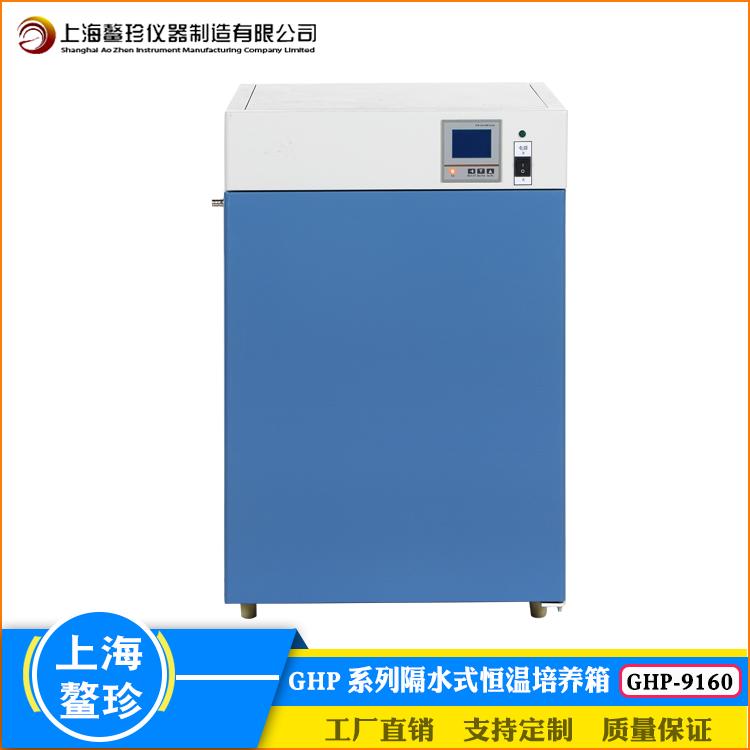 厂家直销隔水式恒温培养箱大屏数显GHP-9160实验室细胞培养160L