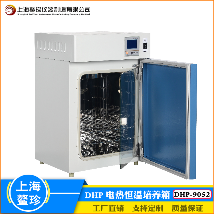 厂家直销DHP-9052电热恒温培养箱实验室细菌储藏植物生长大屏数显研究设备 – 上海鳌珍仪器制造有限公司