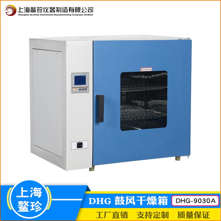 上海厂家直销DHG-9030A大屏数显不锈钢内胆风道循环实验室小型鼓风干燥箱