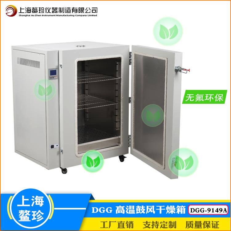 上海DGG-9149A熔喷布模具模头烘箱高温烤箱500℃实验室烘焙融蜡灭菌干燥箱