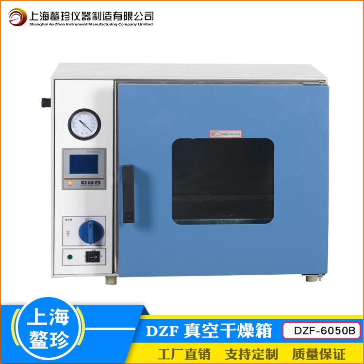 真空干燥箱DZF-6050B微电脑控制大屏数显玻璃容易消毒杀菌粉末干燥烘箱