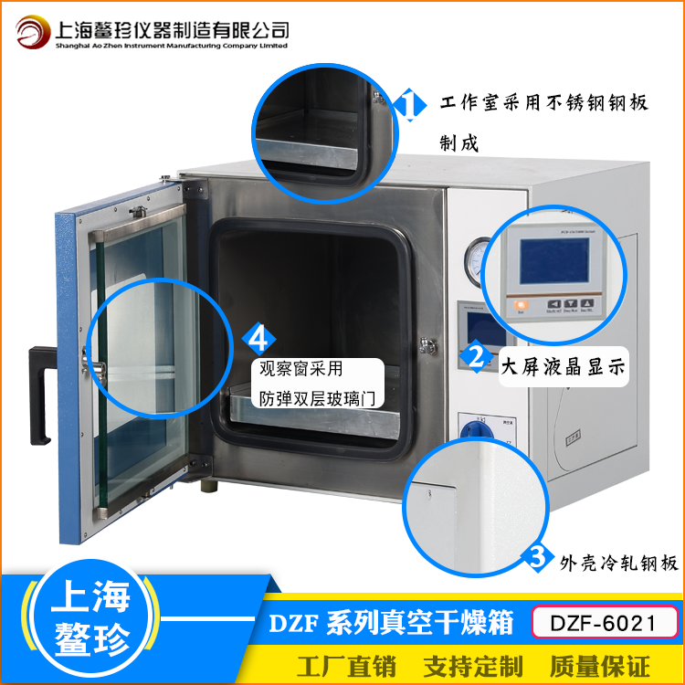 厂家直销DZF-6021化验室热敏易分解物质粉末干燥处理大屏数显真空干燥箱