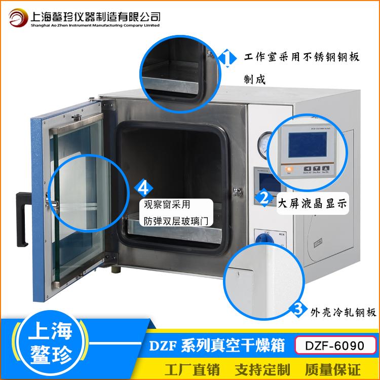 厂家直销DZF-6090 大屏数显真空干燥箱 玻璃容器消毒灭菌粉末烘箱