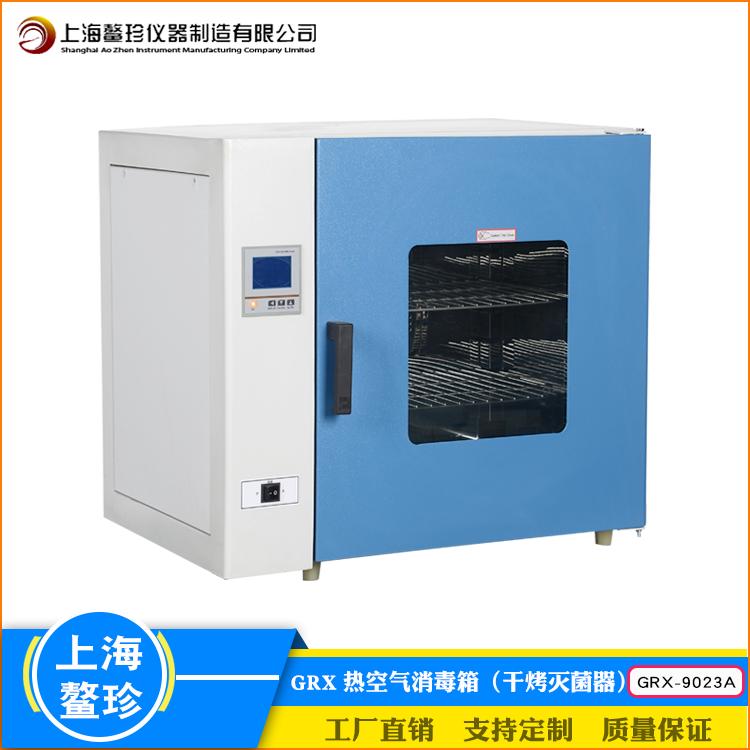 上海鳌珍GRX-9023A实验室热空气消毒箱不锈钢大屏数显干烤灭菌器