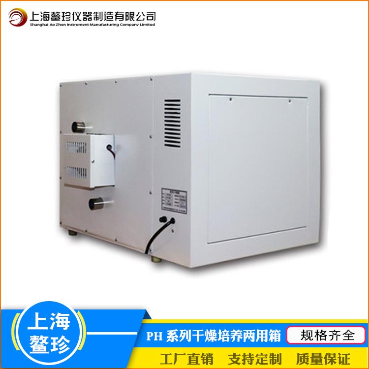上海鳌珍PH全系列实验干燥培养两用箱 大屏数显 自动转换模式可定时
