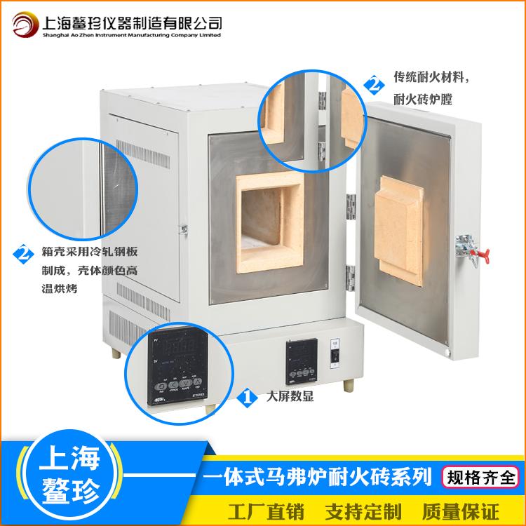 厂家直销一体式马弗炉耐火砖炉膛工矿科研大屏数显热处实验理设备