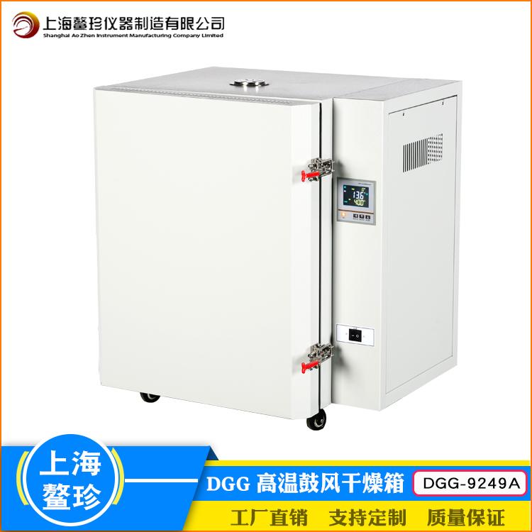上海鳌珍DGG-9249A高温烘箱熔喷布模具喷丝板摸头烤箱500℃干燥箱