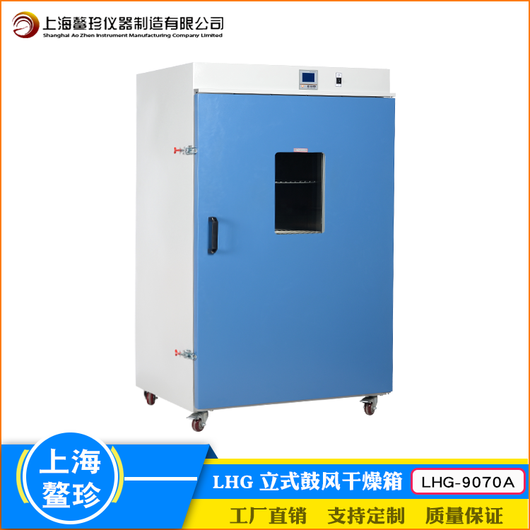 上海鳌珍厂家直销LHG-9070A微生物大屏数显BOD测定立式鼓风干燥箱