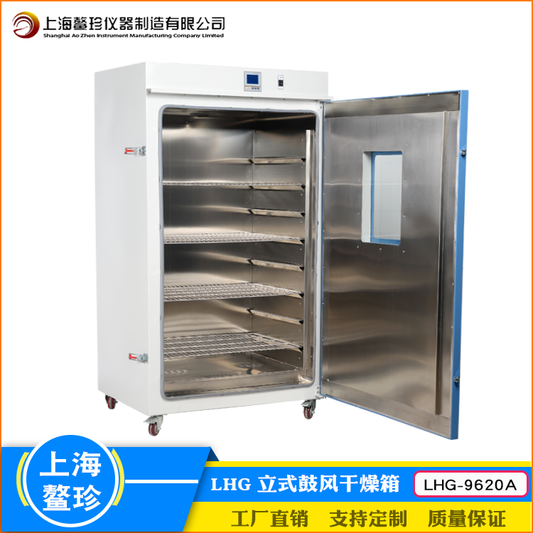 上海鳌珍高温鼓风干燥箱LHG-9620A不锈钢大屏数显实验室恒温设备 – 上海鳌珍仪器制造有限公司