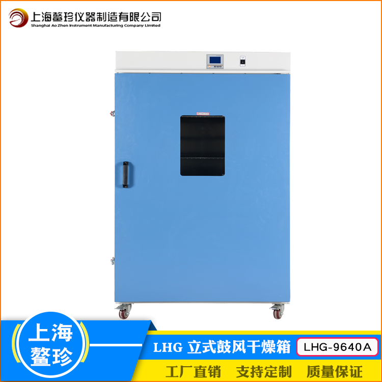 上海鳌珍立式鼓风干燥箱LHG-9640A微生物培养植物栽培BOD恒温设备