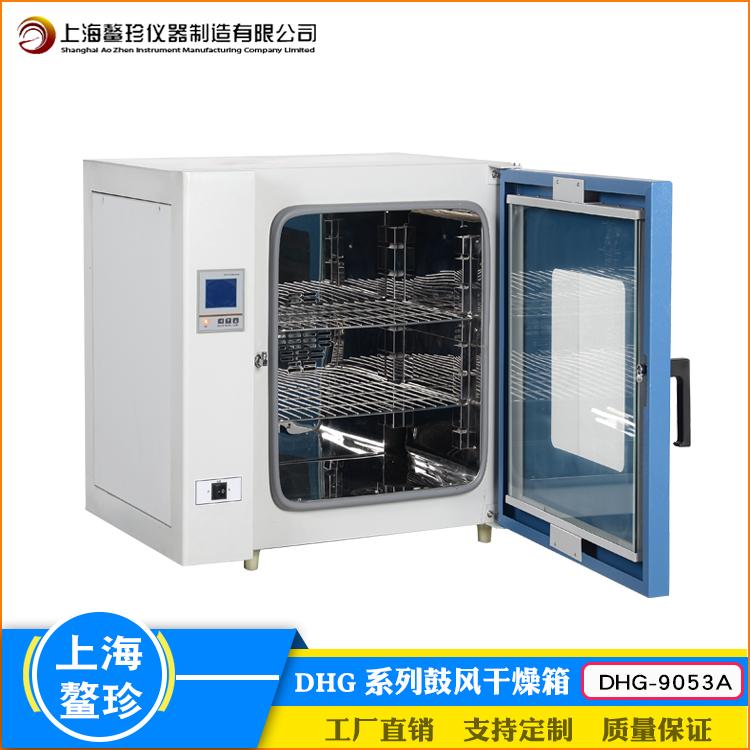 上海鳌珍厂家直销DHG-9053A鼓风干燥箱大屏数显实验室烘焙杀菌 – 上海鳌珍仪器制造有限公司