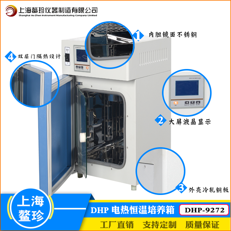 上海鳌珍DHP-9272电热恒温培养箱270L大屏数显实验室菌种储藏设备