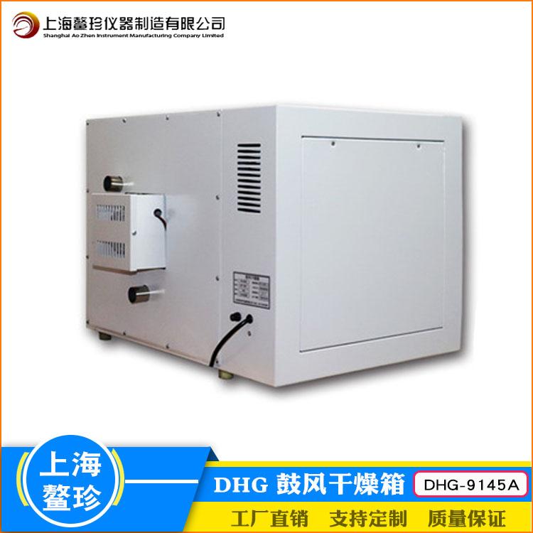 上海鳌珍DHG-9145A实验室用烘焙灭菌融蜡烘箱大屏数显鼓风干燥箱
