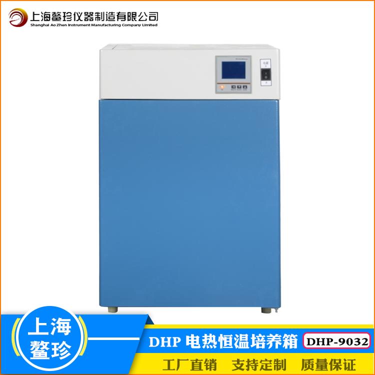 上海鳌珍实验室微生物菌种储藏DHP-9032电热膜加热恒温培养箱35L