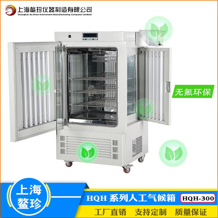 上海鳌珍厂家直销HQH-300人工气候箱种子催芽植物栽培育苗实验室设备无氟