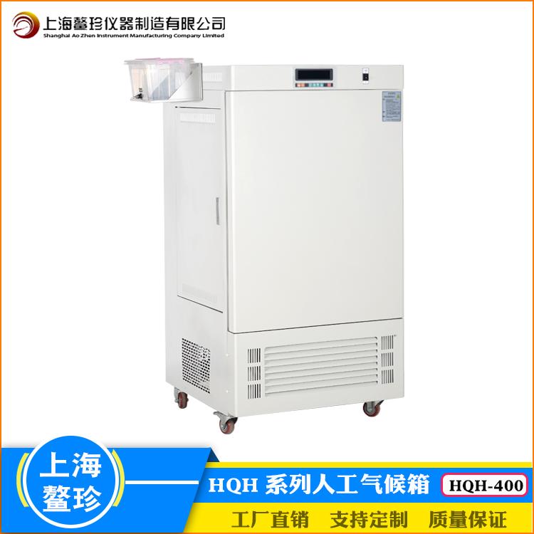 上海鳌珍HQH-400 人工气候箱实验室种子发芽植物栽培小动物饲养箱