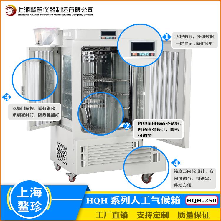 上海鳌珍厂家直销HQH-250 种子催芽实验 细胞培养无氟大屏数显人工气候箱