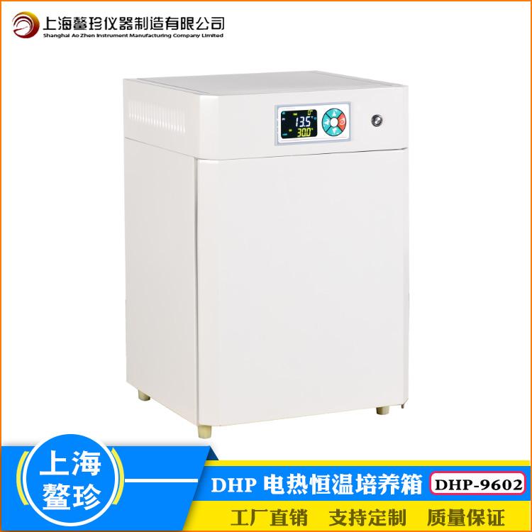 上海鳌珍DHP-9602电热恒温培养箱种子催芽实验室储藏菌种生物培养