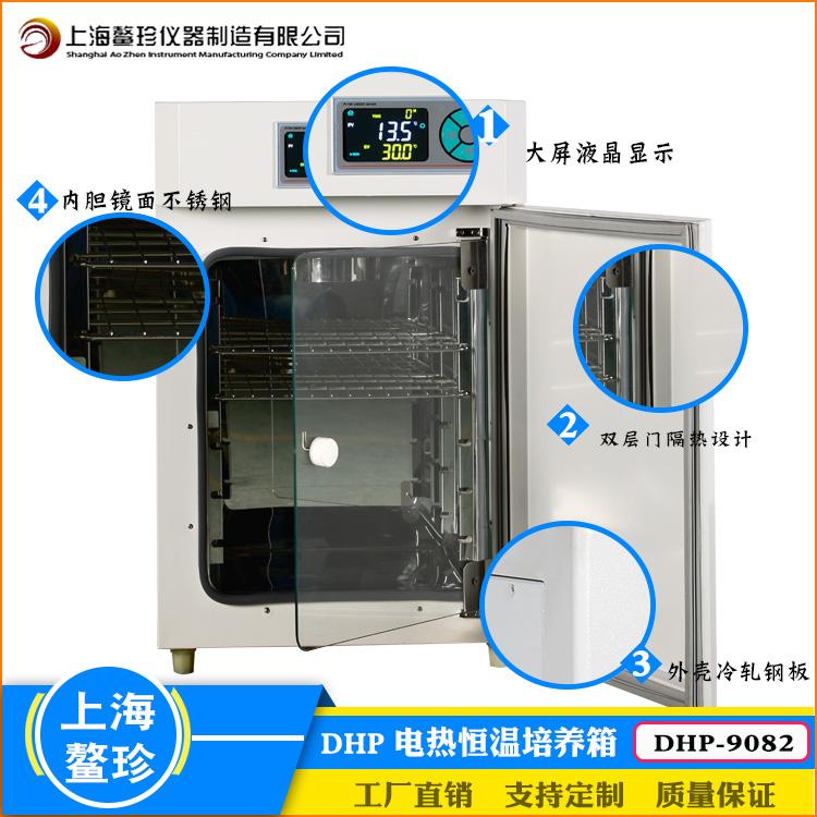 上海鳌珍DHP-9082实验室生物电热恒温培养箱菌种储藏电热膜加热