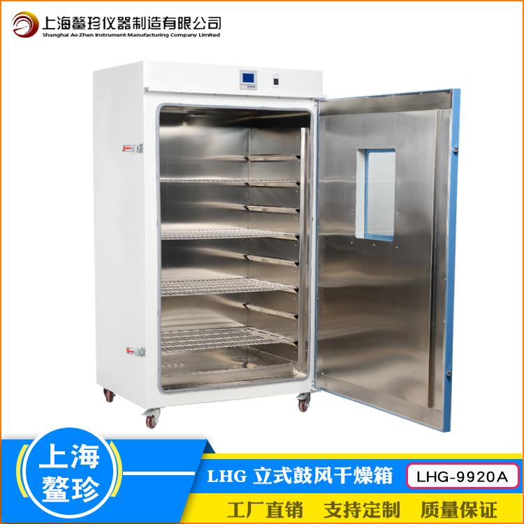 上海鳌珍直销LHG-9920立式鼓风干燥箱水体分解BOD实验测恒温设备