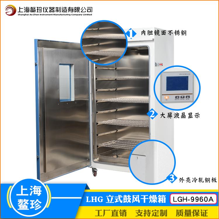 上海鳌珍LHG-9960A立式鼓风干燥箱育种微生物培养保存BOD恒温设备