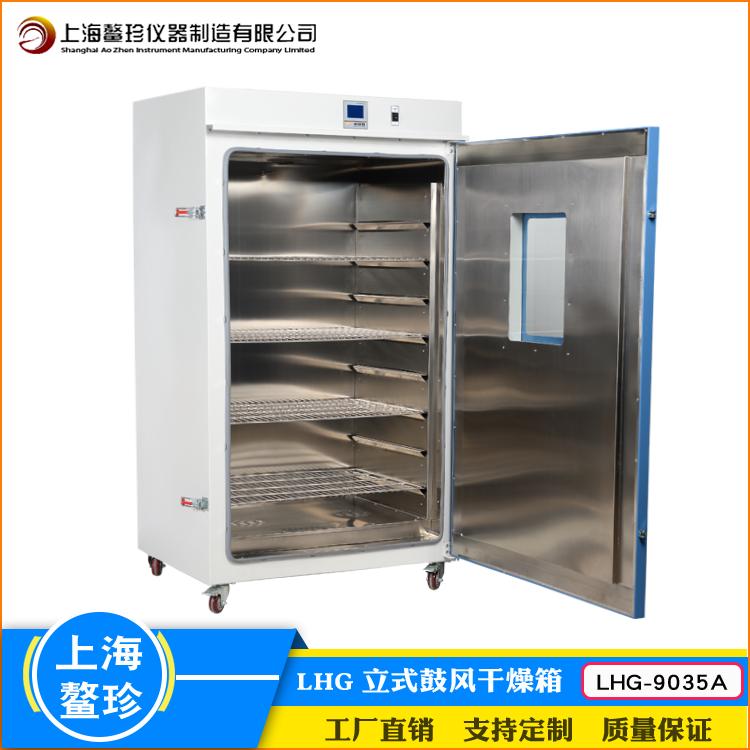 上海鳌珍直销LHG-9075A立式鼓风干燥想植物栽培种子催芽恒温设备