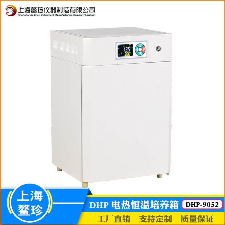 厂家直销DHP-9052电热恒温培养箱实验室细菌储藏植物生长大屏数显研究设备