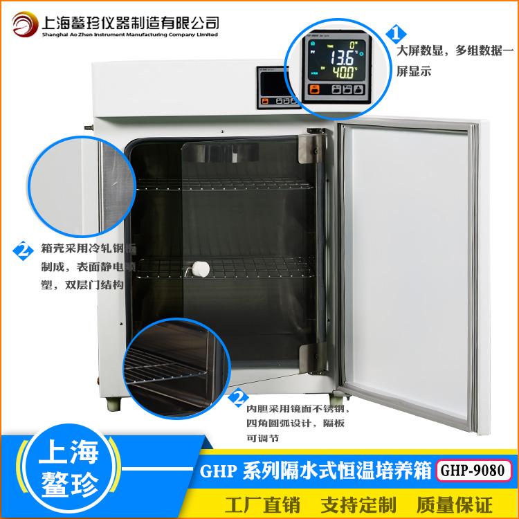 厂家直销GHP-9080隔水式恒温培养箱实验室植物生长大屏数显设备
