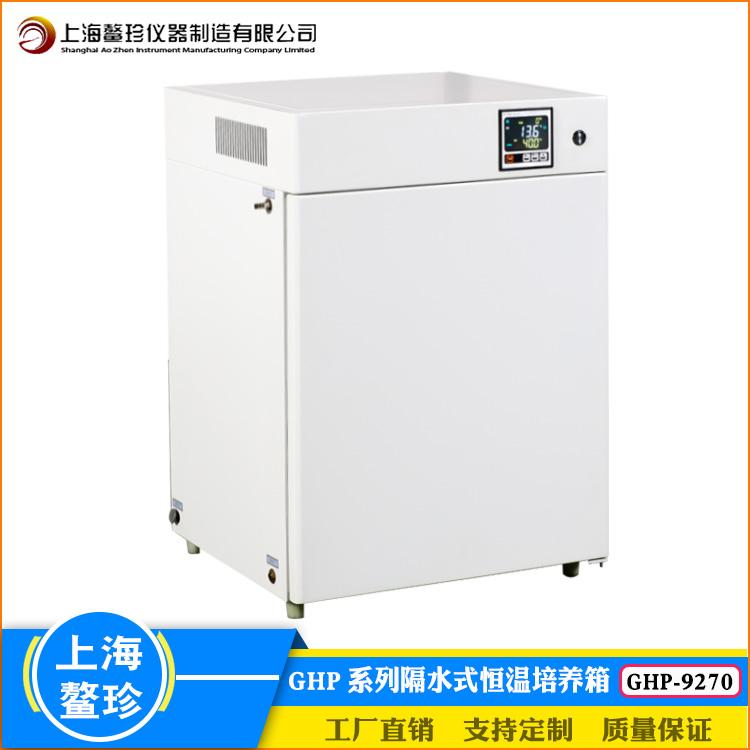 上海鳌珍隔水式恒温培养箱GHP-9270水套式植物生长细胞组织试验箱