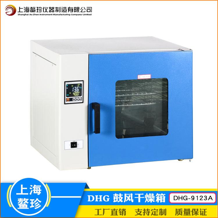 上海鳌珍DHG-9123A实验室烘焙鼓风干燥箱大屏数显不锈钢内胆烘箱