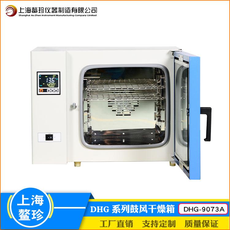 厂家直销 DHG-9073A大屏数显鼓风干燥箱实验室烘焙 融蜡 灭菌设备