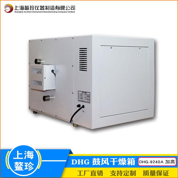 厂家直销鼓风干燥箱DHG-9240A加高实验室科研烘焙融蜡灭菌烘箱
