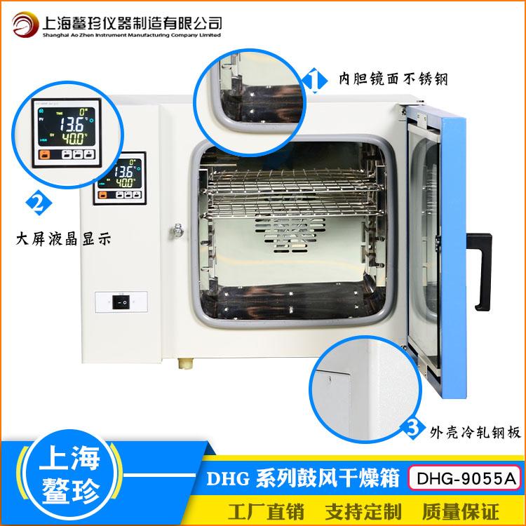 厂家直销大屏数显小型干燥箱DHG-9055A实验室干燥烘焙融蜡烘箱50L