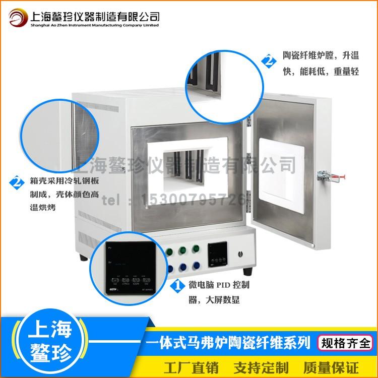 一体式马弗炉耐火砖 陶瓷纤维炉膛实验室高温炉参数功能非标定制