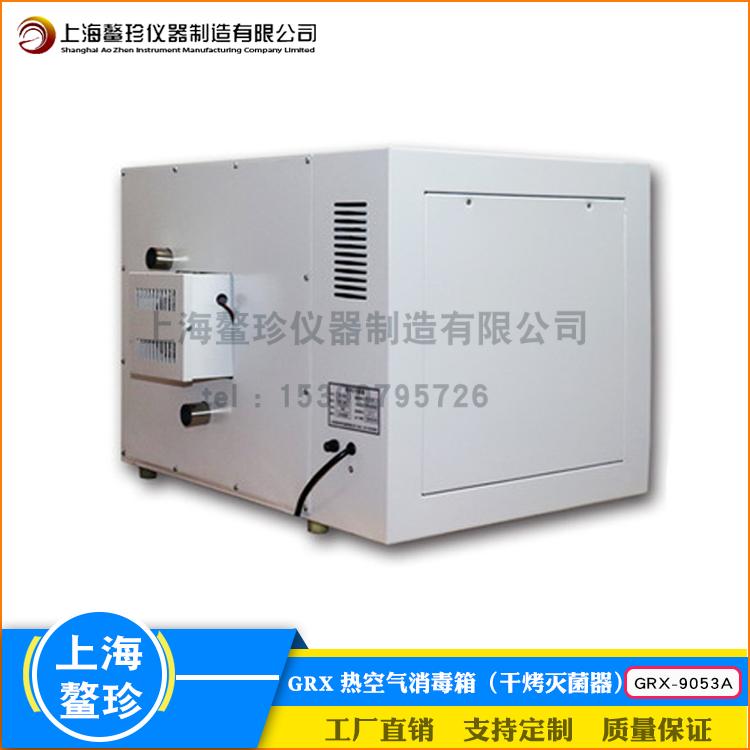 上海鳌珍热空气消毒箱实验室高温干热GRX-9053A微生物干烤灭菌器