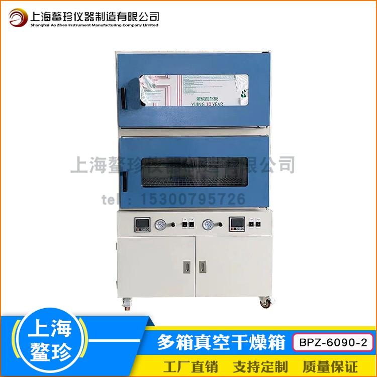 上海鳌珍多箱真空干燥箱二箱三箱指针式大屏数显真空箱支持定制