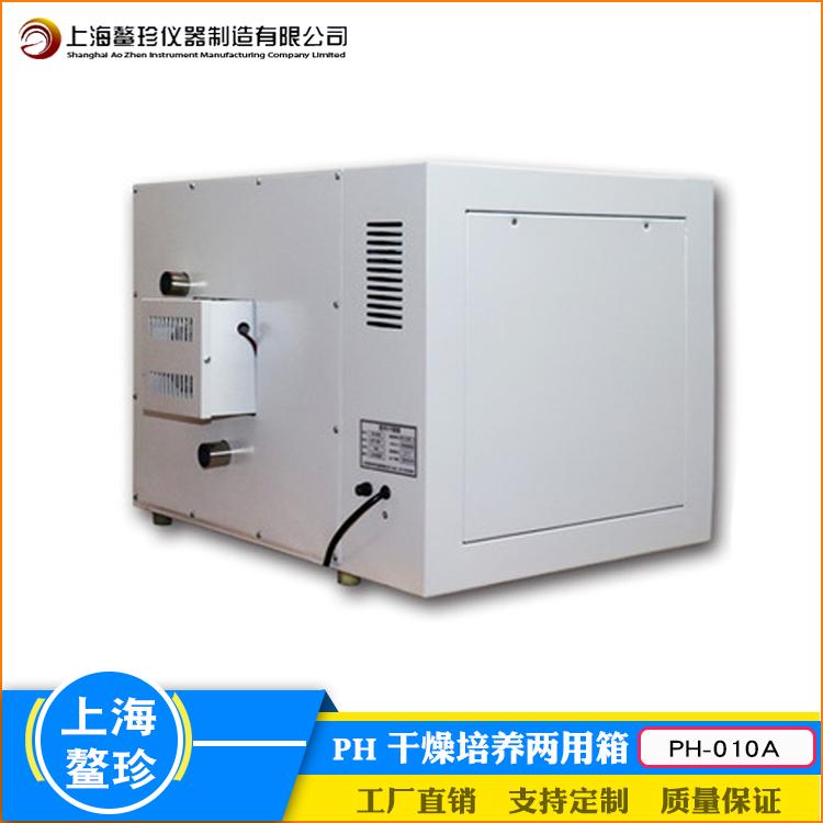 上海鳌珍PH-010A两用箱干燥培养自动转换大屏数显自动排水蒸气