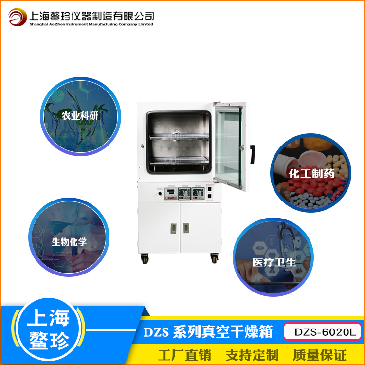 上海鳌珍DZS-6020L系列真空干燥箱立式真空度数显粉末干燥真空箱
