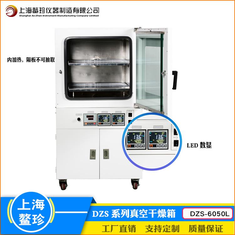 上海鳌珍DZS-6050L真空干燥箱立式带泵真空度数显立式250L真空箱